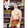 Muscle and Fitness №2