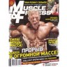 Muscle and Fitness №4
